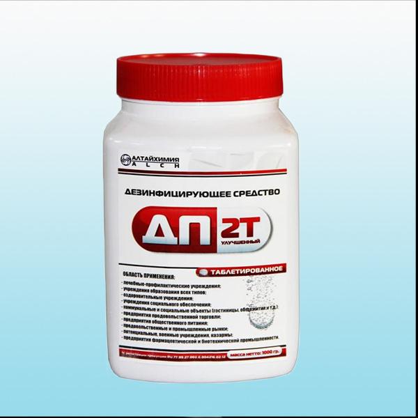 Люкс деохлор таблетки ди-хлор дп-2т дп-2т улучшенный дп-алтай.