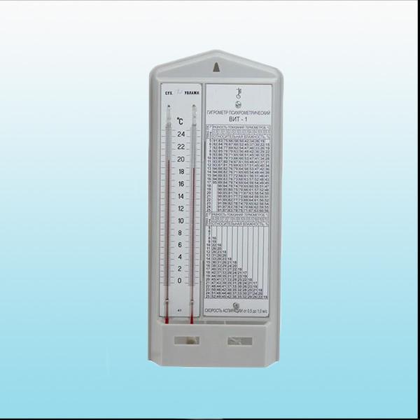 Гигрометр ВИТ-1 психрометр. 0 - +25 С.