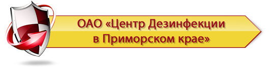 ОАО Центр Дезинфекции  в Приморском крае